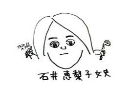 フリーライター石井恵梨子のコラム更新!
