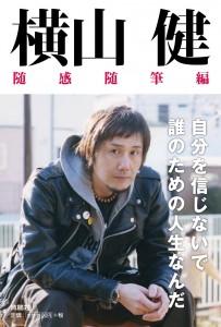 横山健 随感随筆編の出版を記念してフジテレビNextで対談集放送決定。スマホでも視聴可