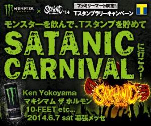 SATANIC x Monster Energy Tスタンプラリー開催中!