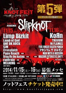 MEANING、SlipKnoT主催「KNOTFEST JAPAN 2014」に出演決定!