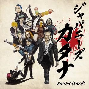 11/26発売!BBQ CHICKENS pre コンセプトV.A「Japanese Katana Soundtrack」特設ページオープン!