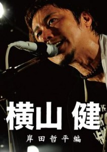 3/27 PhotoBook 横山健-岸田哲平編-発売決定