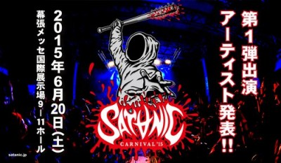 SATANIC CARNIVAL '15第1弾出演アーティスト発表&チケット先行開始!