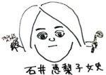 <SHITS>フリーライター石井恵梨子のコラム更新!
