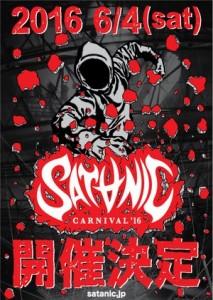 SATANIC CARNIVAL'16 今年も開催決定!!