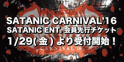 SATANIC ENT.会員対象!! SATANIC CARNIVAL'16 最速チケット先行受付!!