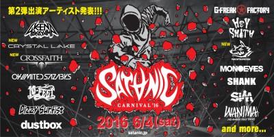 SATANIC CARNIVAL'16 出演アーティスト第2弾発表!!!