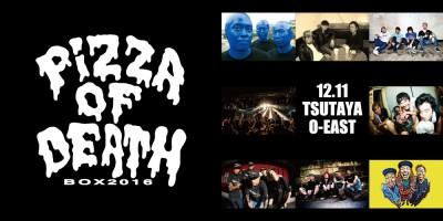レーベルイベント PIZZA OF DEATH BOX 2016 開催決定!