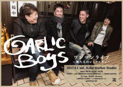 GARLICBOYS ワンマンライブ 〜俺たちのレッツビギン〜 チケット一般発売開始!