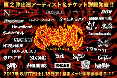 SATANIC CARNIVAL'17 チケット詳細&出演アーティスト第2弾発表!