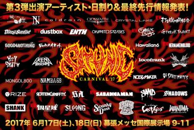 SATANIC CARNIVAL'17 出演アーティスト第3弾発表&日割り発表&チケット最終先行情報!