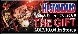 Hi-STANDARD / THE GIFT