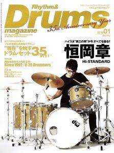 恒岡章(Hi-STANDARD)がリズム&ドラム・マガジン2018年1月号に初の表紙として登場!