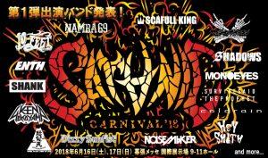 SATANIC CARNIVAL'18 TICKET&ARTIST INFO!!