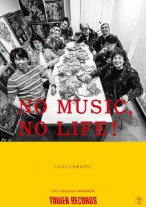 Ken YokoyamaとNAMBA69によるタワーレコード「NO MUSIC, NO LIFE.」ポスターが登場!