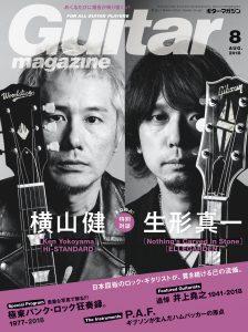 横山健、ギターマガジン8月号にて巻頭表紙登場&生形真一との特別対談!